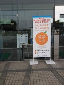 全日本鍼灸学会in松山