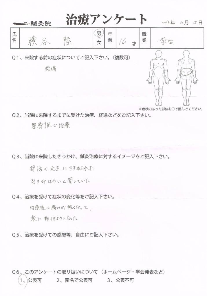 治療アンケート(テニスプレー時の腰痛)