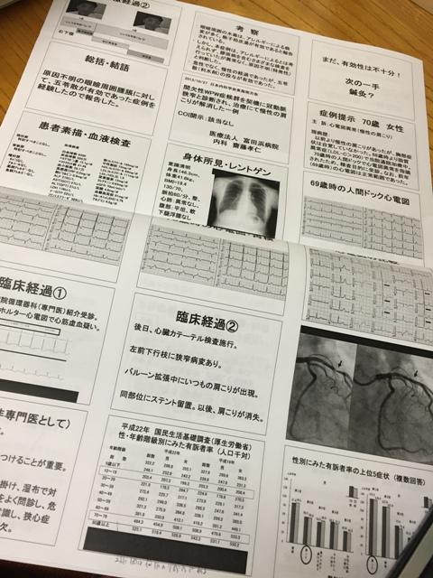 鍼灸 勉強