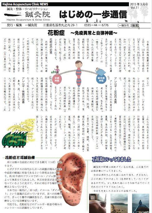 はじめの一歩通信Vol11〜花粉症と鍼灸治療〜
