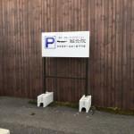 駐車場看板製作