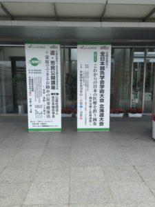 全日本鍼灸学会in札幌