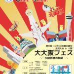 日本鍼灸師会全国大会in大阪