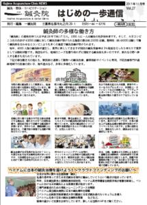 はじめの一歩通信vol.27〜鍼灸師の多様な働き方〜