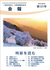 三重県鍼灸師会会報誌