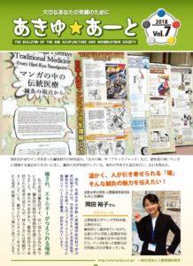 あきゅあーと・三重県鍼灸師会広報誌