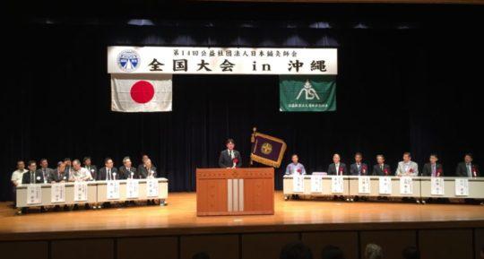 日本鍼灸師会全国大会in沖縄