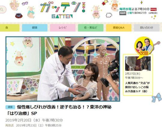 NHKためしてガッテンで鍼灸が取り上げられました
