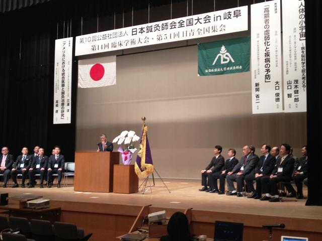 日本鍼灸師会全国大会in岐阜