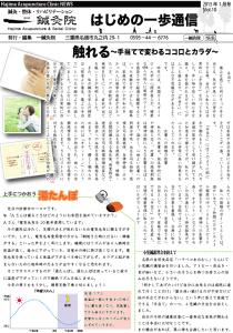 はじめの一歩通信vol10〜触れる〜