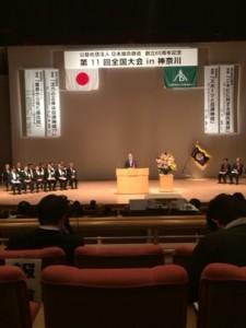 日本鍼灸師会全国大会in横浜