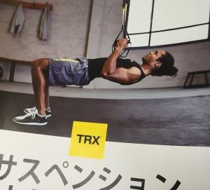 TRXサスペンショントレーニング