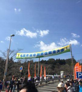 名張青蓮寺湖駅伝大会