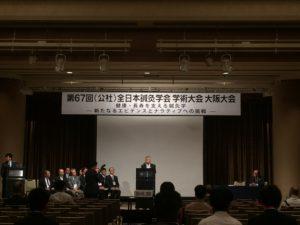 第67回全日本鍼灸学会学術大会・大阪