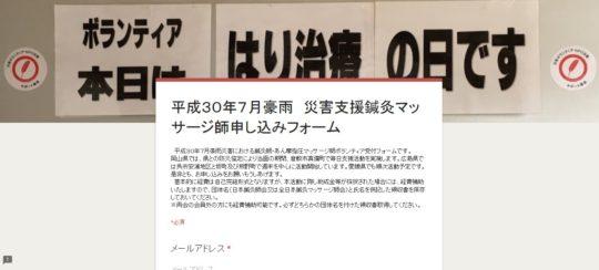 西日本豪雨・被災地ボランティアの準備と手続き