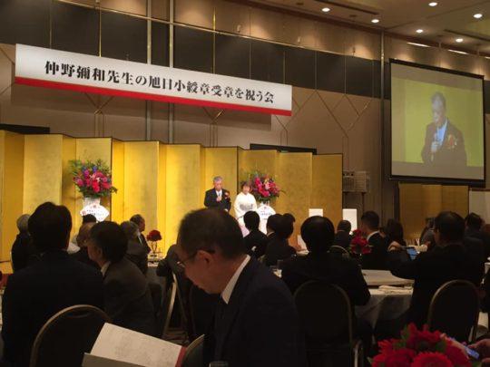 仲野弥和先生叙勲祝賀会