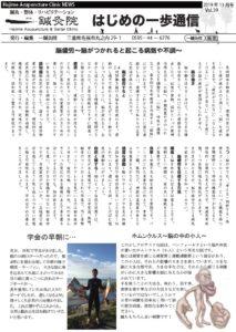 はじめの一歩通信vol.39〜脳の疲労と病〜
