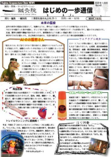 はじめの一歩通信vol.40~未来の医療~