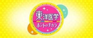 東洋医学ホントのチカラ~冬のお悩み一挙解決スペシャル~