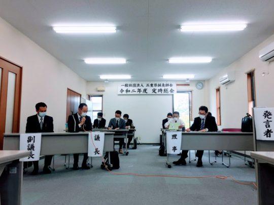 三重県鍼灸師会令和2年度定時総会